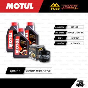 FULL RAZER ชุดถ่ายน้ำมันเครื่องสังเคราะห์แท้ 100% MOTUL 7100 4T [ 15w-50 ] พร้อมกรองเครื่อง [ FR-153 ] ใช้สำหรับ Ducati Monster M795 / M796