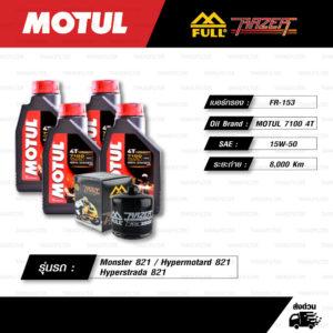 FULL RAZER ชุดถ่ายน้ำมันเครื่องสังเคราะห์แท้ 100% MOTUL 7100 4T [ 15w-50 ] พร้อมกรองเครื่อง [ FR-153 ] ใช้สำหรับ Monster 821 / Hypermotard 821 / Hyperstrada 821