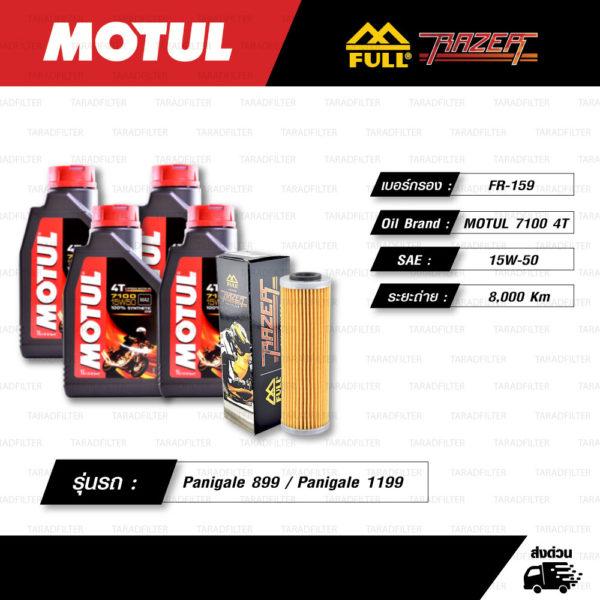 FULL RAZER ชุดถ่ายน้ำมันเครื่องสังเคราะห์แท้ 100% MOTUL 7100 4T [ 15w-50 ] พร้อมกรองเครื่อง [ FR-159 ] ใช้สำหรับ Ducati Panigale 899 / Panigale 1199