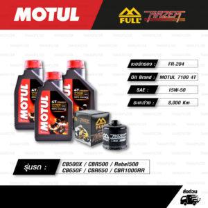 FULL RAZER ชุดถ่ายน้ำมันเครื่องสังเคราะห์แท้ 100% MOTUL 7100 4T [ 15w-50 ] พร้อมกรองเครื่อง [ FR-204 ] ใช้สำหรับ Honda CB500X / CBR500 / Rebel500 / CB650F / CBR650 / CBR1000RR