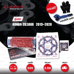 JOMTHAI ชุดโซ่สเตอร์ โซ่ X-ring (ASMX) สีแดง และ สเตอร์สีดำ ใช้สำหรับมอเตอร์ไซค์ Honda CB300R 2019-2020 [14/36]