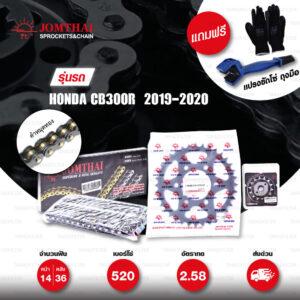 JOMTHAI ชุดโซ่สเตอร์ โซ่ X-ring (ASMX) สีดำหมุดทอง และ สเตอร์สีดำ ใช้สำหรับมอเตอร์ไซค์ Honda CB300R 2019-2020 [14/36]