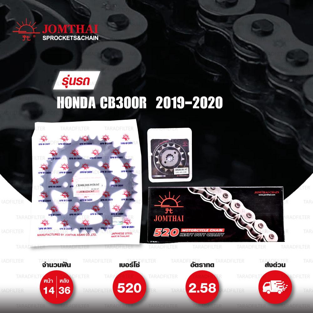 JOMTHAI ชุดโซ่สเตอร์ โซ่ไม่มีโอริง HDR (Heavy Duty) สีเหล็กติดรถ และ สเตอร์สีดำ ใช้สำหรับมอเตอร์ไซค์ Honda CB300R 2019-2020 [14/36]