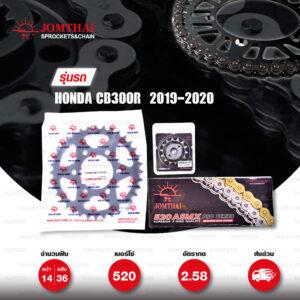 JOMTHAI ชุดโซ่สเตอร์ โซ่ X-ring (ASMX) สีเหล็กติดรถ และ สเตอร์สีดำ ใช้สำหรับมอเตอร์ไซค์ Honda CB300R 2019-2020 [14/36]
