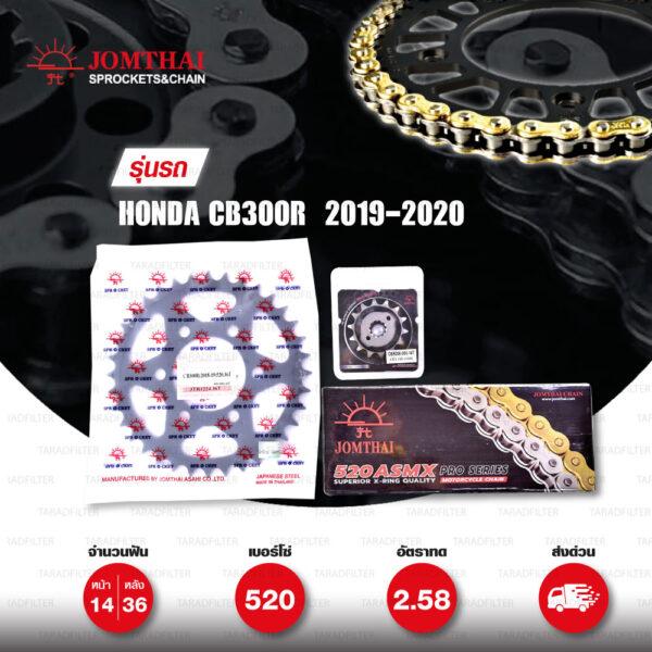 JOMTHAI ชุดโซ่สเตอร์ โซ่ X-ring (ASMX) สีทอง และ สเตอร์สีดำ ใช้สำหรับมอเตอร์ไซค์ Honda CB300R 2019-2020 [14/36]