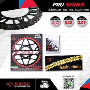JOMTHAI ชุดโซ่สเตอร์ Pro Series โซ่ X-ring (ASMX) สีเหล็กติดรถ และ สเตอร์สีดำ ใช้สำหรับมอเตอร์ไซค์ Kawasaki ER6N / Ninja650 / Versys650 / W650 / ER6F [15/46]