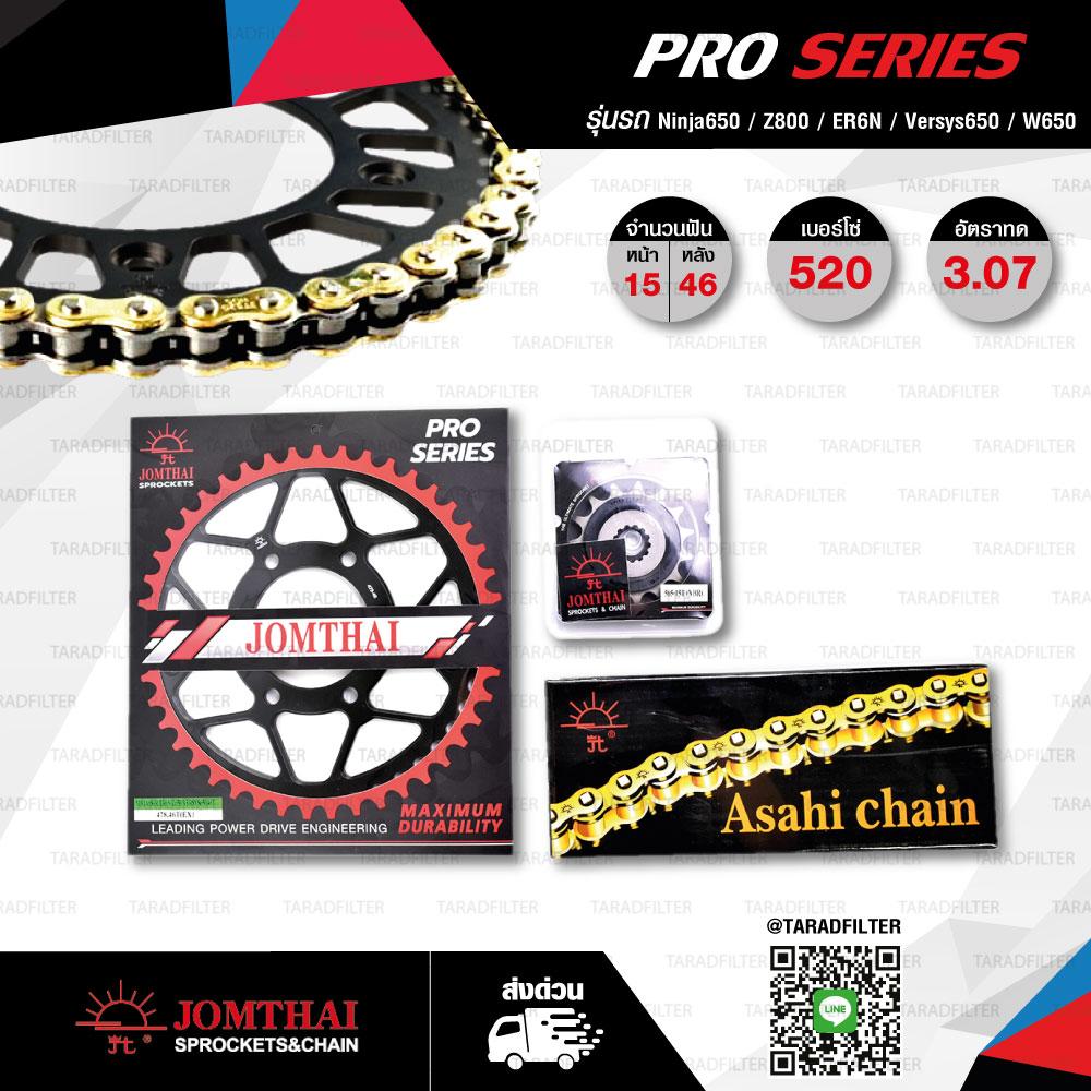 JOMTHAI ชุดโซ่สเตอร์ Pro Series โซ่ X-ring (ASMX) สีทอง และ สเตอร์สีดำ ใช้สำหรับมอเตอร์ไซค์ Kawasaki ER6N / Ninja650 / Versys650 / W650 / ER6F [15/46]