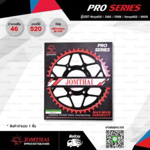 JOMTHAI สเตอร์หลัง รุ่น Pro-Series EX สีดำ 46 ฟัน ใช้สำหรับ NINJA650 VERSYS650 ER6N W650 Z800
