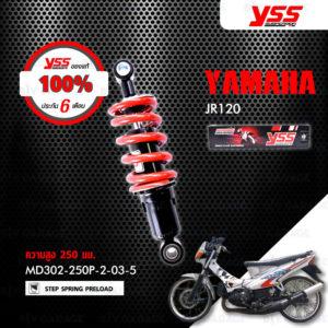 YSS โช๊ค ใช้อัพเกรดสำหรับ YAMAHA JR120【 MD302-250P-2-03-5 】 โช๊คเดี่ยวหลังสปริงแดง [ โช๊ค YSS แท้ 100% พร้อมประกันศูนย์ 6 เดือน ]