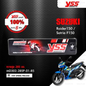 YSS โช๊ค ใช้สำหรับ Suzuki Raider150 / Satria F150 【 MD302-285P-01-85 】 โช๊คเดี่ยวหลัง สปริงแดง [ โช๊ค YSS แท้ 100% พร้อมประกันศูนย์ 6 เดือน ]