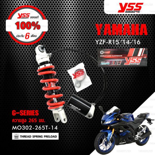 YSS โช๊คแก๊ส G-Series ใช้อัพเกรดสำหรับ Yamaha YZF-R15 ปี 2014-2016 【 MO302-265T-14 】 โช๊คเดี่ยวหลัง สปริงแดง/กระบอกดำ [ โช๊ค YSS แท้ 100% พร้อมประกันศูนย์ 6 เดือน ]