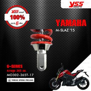 YSS โช๊คแก๊ส G-Series ใช้อัพเกรดสำหรับ Yamaha M-Slaz 【 MO302-265T-17 】 โช๊คเดี่ยวหลัง สปริงแดง/กระบอกดำ [ โช๊ค YSS แท้ 100% พร้อมประกันศูนย์ 6 เดือน ]