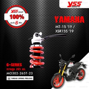 YSS โช๊คแก๊ส G-Series ใช้อัพเกรดสำหรับ Yamaha MT-15 / XSR155 ปี 2019 【 MO302-265T-23 】 โช๊คเดี่ยวหลัง สปริงแดง/กระบอกเงิน [ โช๊ค YSS แท้ 100% พร้อมประกันศูนย์ 6 เดือน ]
