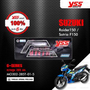 YSS โช๊คแก๊ส G-Series ใช้อัพเกรดสำหรับ Suzuki Raider150 / Satria F150 【 MO302-285T-01-5 】 โช๊คเดี่ยวหลัง สปริงแดง/กระบอกเงิน [ โช๊ค YSS แท้ 100% พร้อมประกันศูนย์ 6 เดือน ]