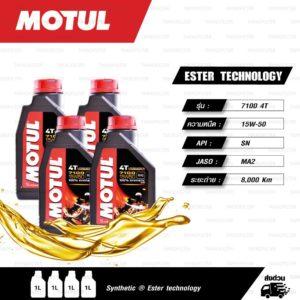 MOTUL 7100 4T [ 15w-50 ] Synthetic ® Ester technology น้ำมันเครื่องสังเคราะห์ 100% บรรจุ 1 ลิตร