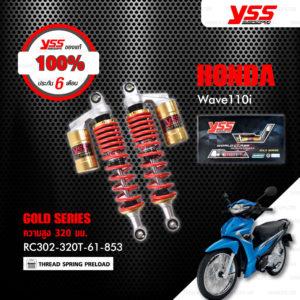 YSS โช๊คแก๊ส Gold-Series ใช้อัพเกรดสำหรับ Honda Wave110i 【 RC302-320T-61-853 】 โช๊คคู่หลัง สปริงแดง/กระบอกทอง [ โช๊ค YSS แท้ 100% พร้อมประกันศูนย์ 6 เดือน ]