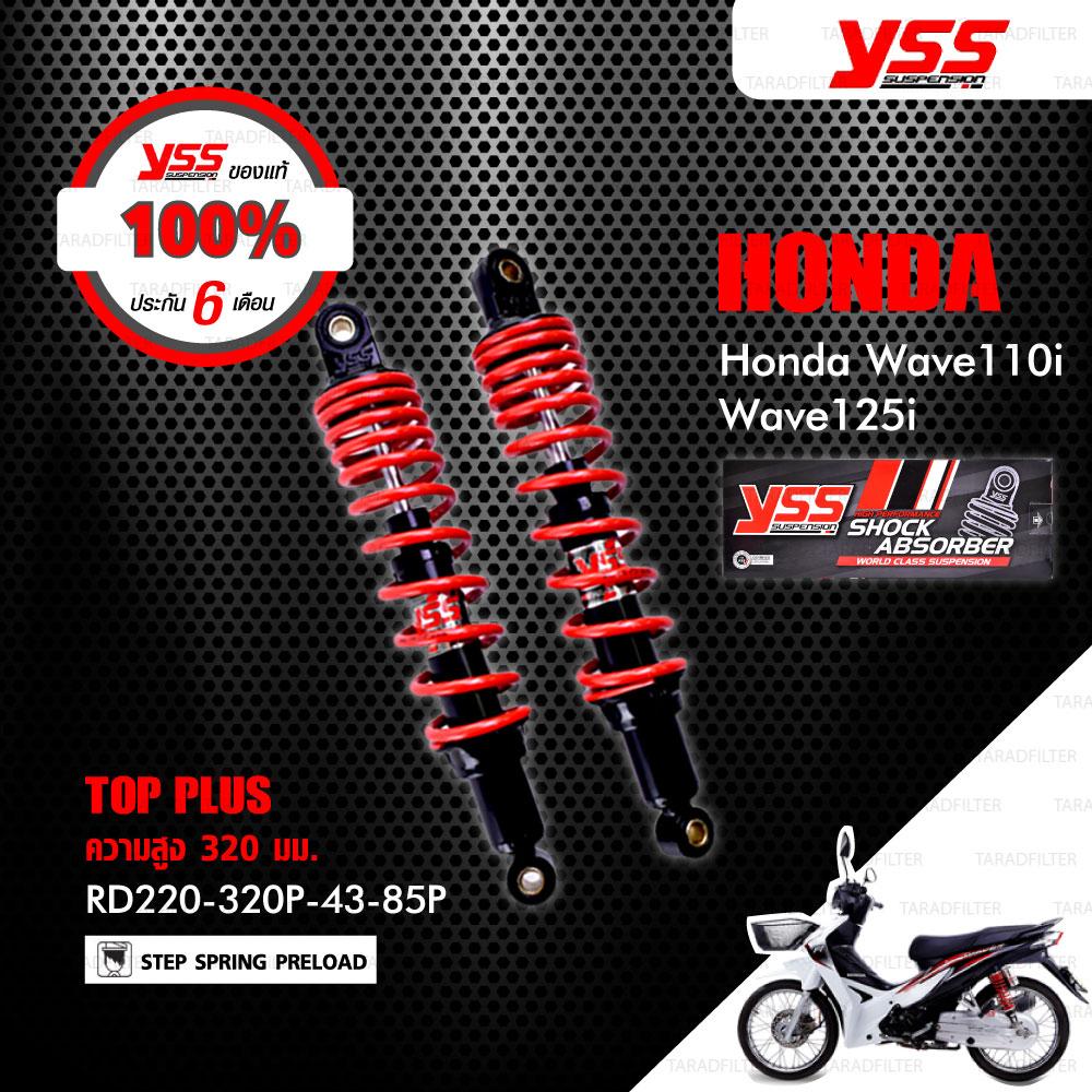 YSS โช๊ค TOP-PLUS ใช้อัพเกรดสำหรับ Honda Wave110i / Wave125i 【 RD220-320P-43-85P 】 โช๊คคู่หลัง สปริงแดง [ โช๊ค YSS แท้ 100% พร้อมประกันศูนย์ 6 เดือน ]