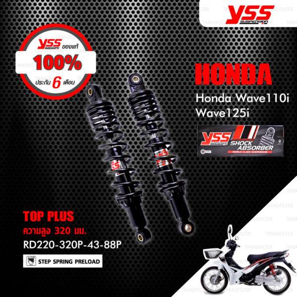 YSS โช๊ค TOP-PLUS ใช้อัพเกรดสำหรับ Honda Wave110i / Wave125i 【 RD220-320P-43-88P 】 โช๊คคู่หลัง สปริงดำ [ โช๊ค YSS แท้ 100% พร้อมประกันศูนย์ 6 เดือน ]