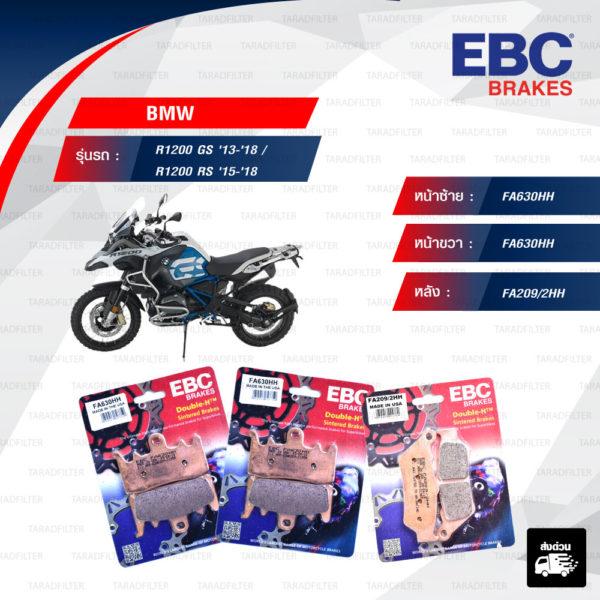 EBC ชุดผ้าเบรคหน้า-หลัง รุ่น Sintered HH ใช้สำหรับรถมอเตอร์ไซค์ BMW รุ่น R1200 GS '13-'18 / R1200 RS '15-'18 [ FA630HH-FA630HH-FA209/2HH ]