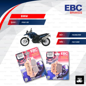 EBC ชุดผ้าเบรคหน้า-หลัง รุ่น Sintered HH ใช้สำหรับรถมอเตอร์ไซค์ BMW รุ่น F650 GS [ FA209/2HH - FA213HH ]