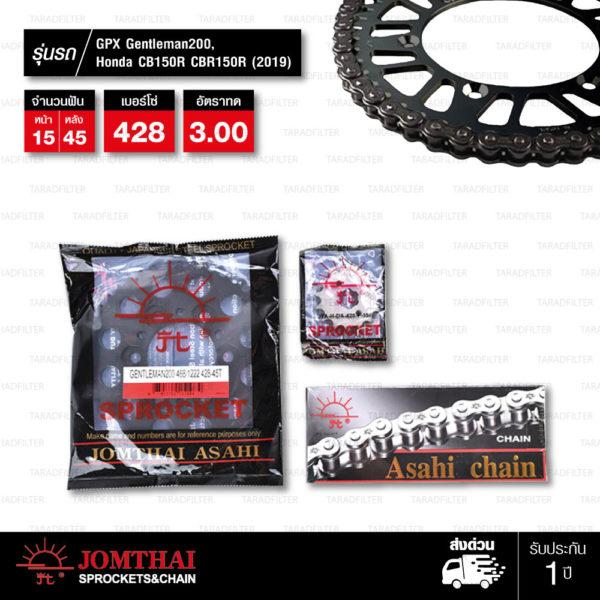 JOMTHAI ชุดโซ่สเตอร์ โซ่ไม่มีโอริง (Heavy Duty) สีเหล็กติดรถ และ สเตอร์สีดำ ใช้สำหรับมอเตอร์ไซค์ GPX Gentleman200 Honda CB150R CBR150R (2019) [15/45]