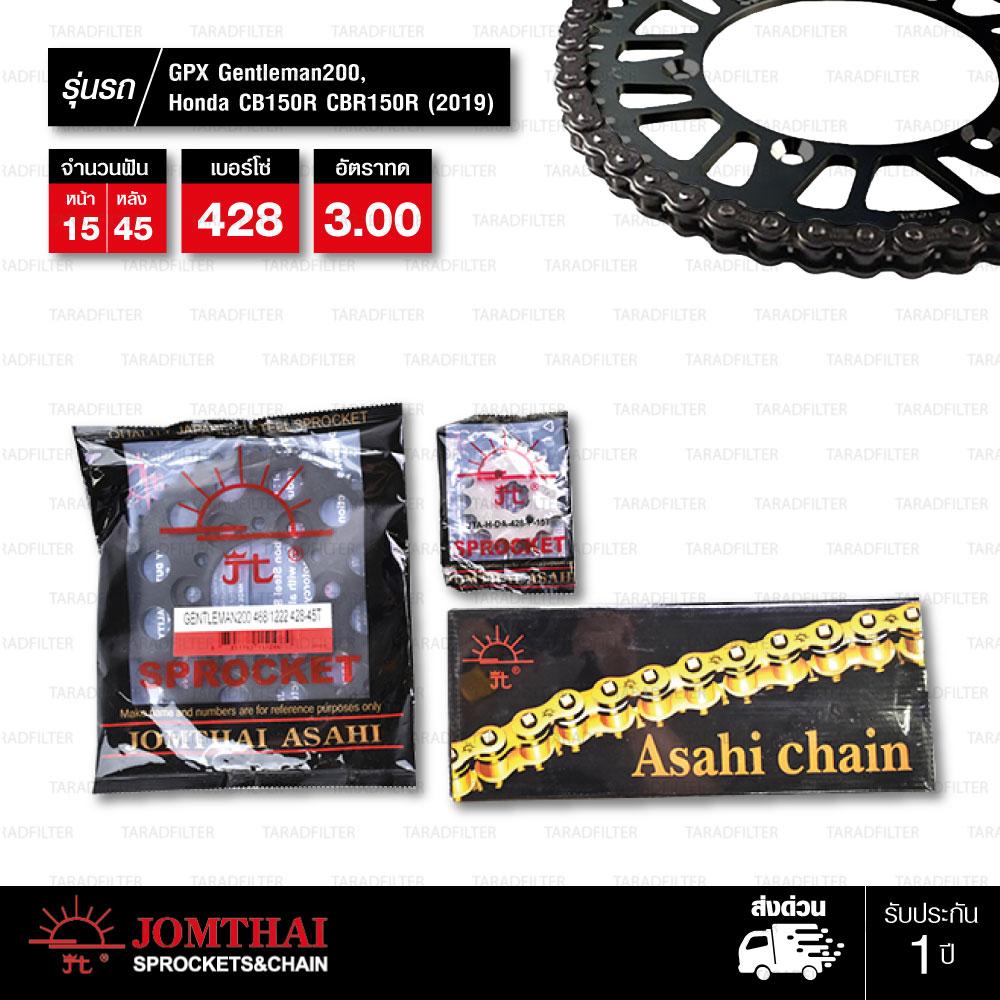 JOMTHAI ชุดโซ่สเตอร์ โซ่ X-ring (ASMX) สีเหล็กติดรถ และ สเตอร์สีดำ ใช้สำหรับมอเตอร์ไซค์ GPX Gentleman200 Honda CB150R CBR150R (2019) [15/45]