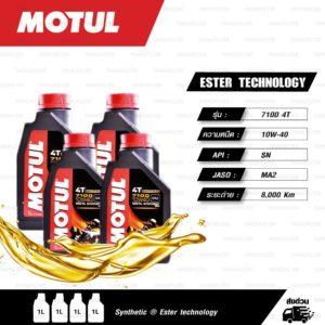 MOTUL 7100 4T [ 10w-40 ] Synthetic ® Ester technology น้ำมันเครื่องสังเคราะห์ 100% บรรจุ 1 ลิตร