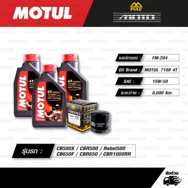 FULL MOTO ชุดถ่ายน้ำมันเครื่องสังเคราะห์แท้ 100% MOTUL 7100 4T [ 15w-50 ] พร้อมกรองเครื่อง [ FM-204 ] ใช้สำหรับ Honda CB500X / CBR500 / Rebel500 / CB650F / CBR650 / CBR1000RR