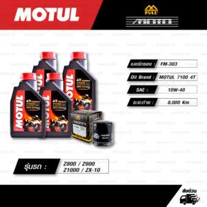 FULL MOTO ชุดถ่ายน้ำมันเครื่องสังเคราะห์แท้ 100% MOTUL 7100 4T [ 10w-40 ] พร้อมกรองเครื่อง [ FM-303 ] ใช้สำหรับ Kawasaki Z800 / Z900 / Z1000 / ZX-10