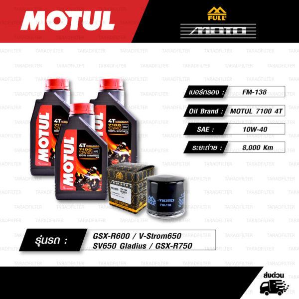 FULL MOTO ชุดถ่ายน้ำมันเครื่องสังเคราะห์แท้ 100% MOTUL 7100 4T [ 10w-40 ] ใช้สำหรับ Suzuki GSX-R600 / V-Strom650 / SV650 Gladius / GSX-R750