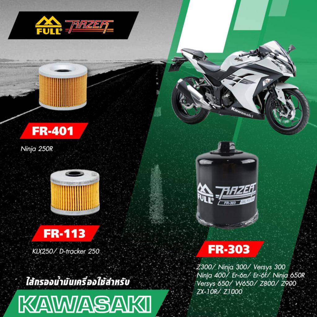 FULL RAZER กรองน้ำมันเครื่อง Kawasaki