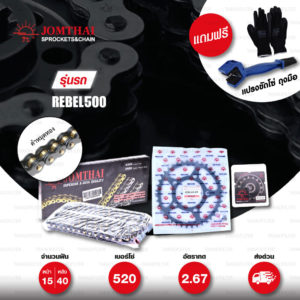 JOMTHAI ชุดโซ่-สเตอร์ Pro Series โซ่ X-ring (ASMX) สีดำหมุดทอง และ สเตอร์สีดำ ใช้สำหรับมอเตอร์ไซค์ Honda REBEL500 / CMX500 [15/40]