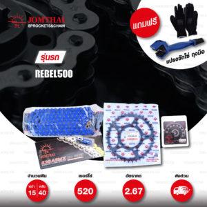 JOMTHAI ชุดโซ่-สเตอร์ Pro Series โซ่ X-ring (ASMX) สีน้ำเงิน และ สเตอร์สีดำ ใช้สำหรับมอเตอร์ไซค์ Honda REBEL500 / CMX500 [15/40]