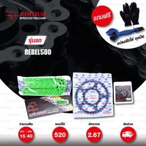 JOMTHAI ชุดโซ่-สเตอร์ Pro Series โซ่ X-ring (ASMX) สีเขียว และ สเตอร์สีดำ ใช้สำหรับมอเตอร์ไซค์ Honda REBEL500 / CMX500 [15/40]