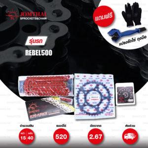 JOMTHAI ชุดโซ่-สเตอร์ Pro Series โซ่ X-ring (ASMX) สีแดง และ สเตอร์สีดำ ใช้สำหรับมอเตอร์ไซค์ Honda REBEL500 / CMX500 [15/40]