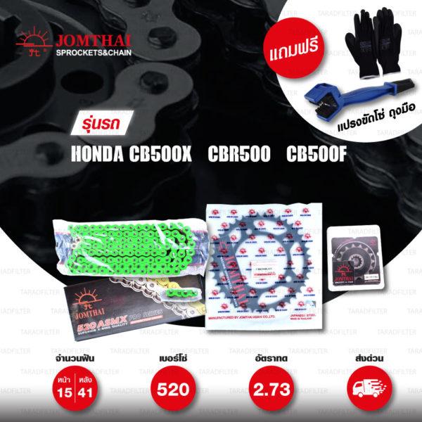 JOMTHAI ชุดโซ่-สเตอร์ Pro Series โซ่ X-ring (ASMX) สีเขียว และ สเตอร์สีดำ ใช้สำหรับมอเตอร์ไซค์ Honda CB500X / CBR500 / CB500F [15/41]