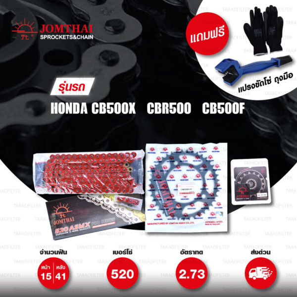 JOMTHAI ชุดโซ่-สเตอร์ Pro Series โซ่ X-ring (ASMX) สีแดง และ สเตอร์สีดำ ใช้สำหรับมอเตอร์ไซค์ Honda CB500X / CBR500 / CB500F [15/41]