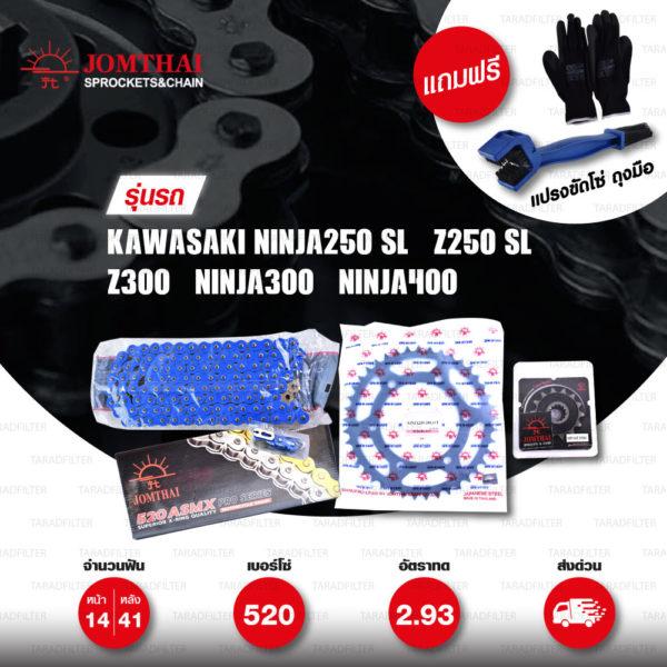 JOMTHAI ชุดโซ่-สเตอร์ Pro Series โซ่ X-ring (ASMX) สีน้ำเงิน และ สเตอร์สีดำ ใช้สำหรับมอเตอร์ไซค์ Kawasaki Ninja250 SL / Z250 SL / Z300 / Ninja300 / Ninja400 [14/41]