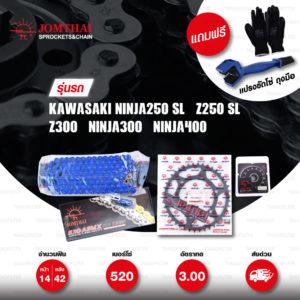 JOMTHAI ชุดโซ่-สเตอร์ Pro Series โซ่ X-ring (ASMX) สีน้ำเงิน และ สเตอร์สีดำ ใช้สำหรับมอเตอร์ไซค์ Kawasaki Ninja250 SL / Z250 SL / Z300 / Ninja300 / Ninja400 [14/42]