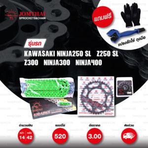 JOMTHAI ชุดโซ่-สเตอร์ Pro Series โซ่ X-ring (ASMX) สีเขียว และ สเตอร์สีดำ ใช้สำหรับมอเตอร์ไซค์ Kawasaki Ninja250 SL / Z250 SL / Z300 / Ninja300 / Ninja400 [14/42]