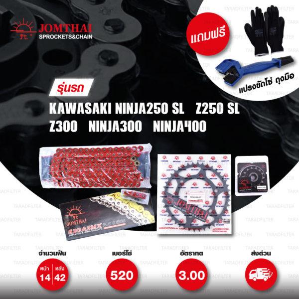 JOMTHAI ชุดโซ่-สเตอร์ Pro Series โซ่ X-ring (ASMX) สีแดง และ สเตอร์สีดำ ใช้สำหรับมอเตอร์ไซค์ Kawasaki Ninja250 SL / Z250 SL / Z300 / Ninja300 / Ninja400 [14/42]