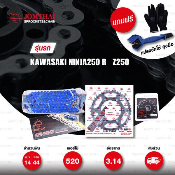 JOMTHAI ชุดโซ่-สเตอร์ Pro Series โซ่ X-ring (ASMX) สีน้ำเงิน และ สเตอร์สีดำ ใช้สำหรับมอเตอร์ไซค์ Kawasaki Ninja250 R / Z250 [14/44]