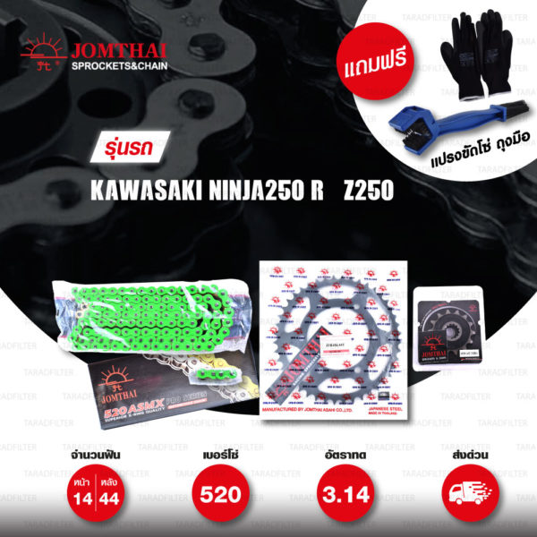 JOMTHAI ชุดโซ่-สเตอร์ Pro Series โซ่ X-ring (ASMX) สีเขียว และ สเตอร์สีดำ ใช้สำหรับมอเตอร์ไซค์ Kawasaki Ninja250 R / Z250 [14/44]