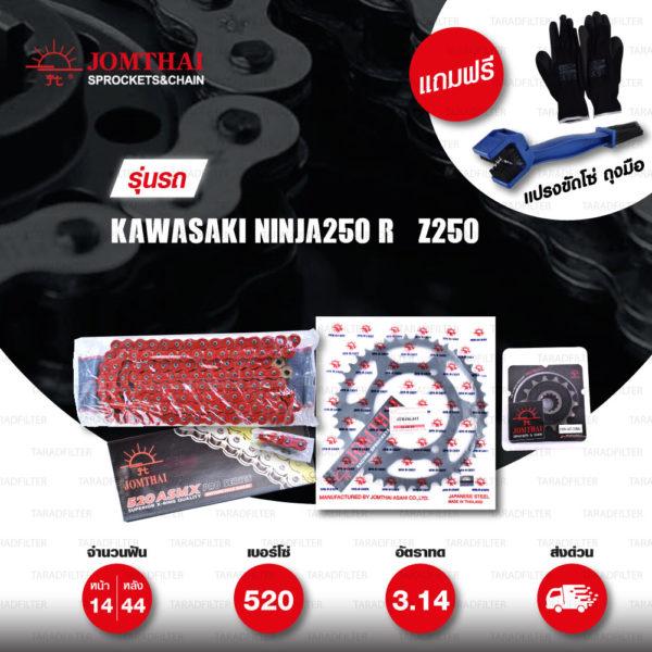 JOMTHAI ชุดโซ่-สเตอร์ Pro Series โซ่ X-ring (ASMX) สีแดง และ สเตอร์สีดำ ใช้สำหรับมอเตอร์ไซค์ Kawasaki Ninja250 R / Z250 [14/44]