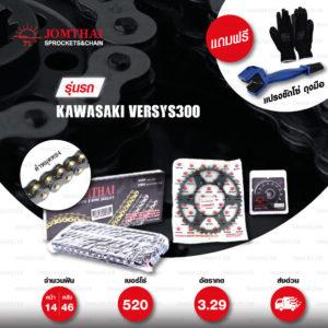 JOMTHAI ชุดโซ่-สเตอร์ Pro Series โซ่ X-ring (ASMX) สีดำหมุดทอง และ สเตอร์สีดำ ใช้สำหรับมอเตอร์ไซค์ Kawasaki Versys300 [14/46]