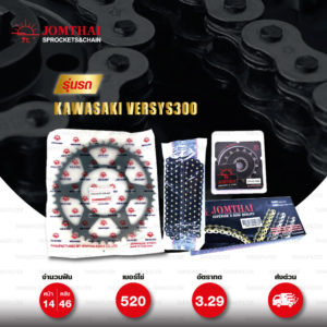 JOMTHAI ชุดโซ่-สเตอร์ Pro Series โซ่ X-ring (ASMX) สีดำ-หมุดทอง และ สเตอร์สีดำ ใช้สำหรับมอเตอร์ไซค์ Kawasaki Versys300 [14/46]