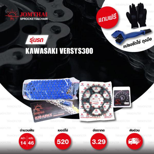 JOMTHAI ชุดโซ่-สเตอร์ Pro Series โซ่ X-ring (ASMX) สีน้ำเงิน และ สเตอร์สีดำ ใช้สำหรับมอเตอร์ไซค์ Kawasaki Versys300 [14/46]