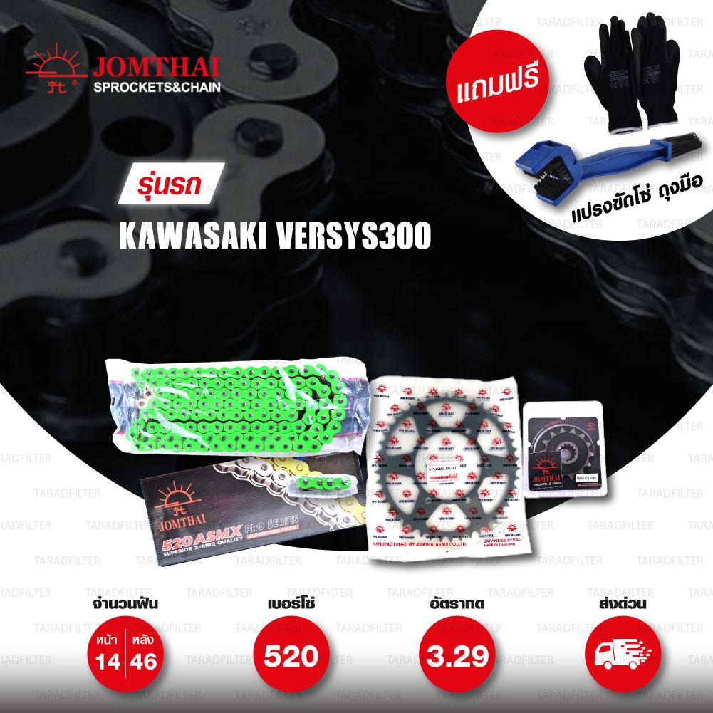 JOMTHAI ชุดโซ่-สเตอร์ Pro Series โซ่ X-ring (ASMX) สีเขียว และ สเตอร์สีดำ ใช้สำหรับมอเตอร์ไซค์ Kawasaki Versys300 [14/46]