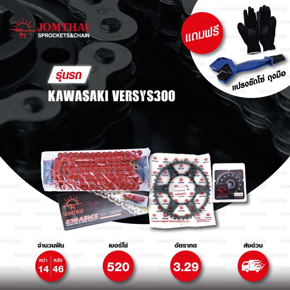JOMTHAI ชุดโซ่-สเตอร์ Pro Series โซ่ X-ring (ASMX) สีแดง และ สเตอร์สีดำ ใช้สำหรับมอเตอร์ไซค์ Kawasaki Versys300 [14/46]