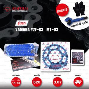 JOMTHAI ชุดโซ่-สเตอร์ Pro Series โซ่ X-ring (ASMX) สีน้ำเงิน และ สเตอร์สีดำ ใช้สำหรับมอเตอร์ไซค์ Yamaha YZF-R3 / MT-03 [14/43]